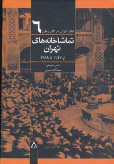تصویر تئاتر ایران درگذر زمان 6(تماشاخانه های تهران)