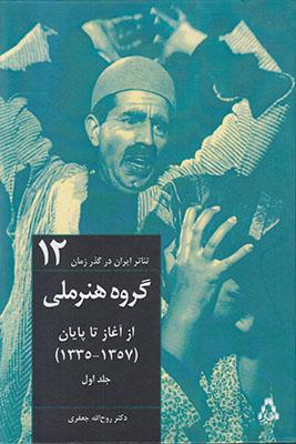 تاثیر ایران در گذر زمان 12 گروه هنر ملی 2 جلدی