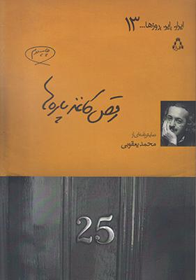 تصویر ایران این روزها13(رقص کاغذ پاره ها)