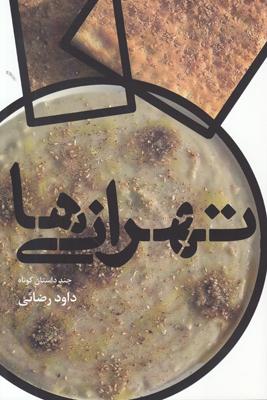 تصویر تهرانی ها