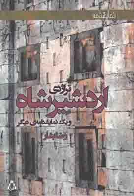 تصویر تراژدی اردشیر شاه
