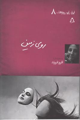 تصویر ایران این روزها8(روی زمین)