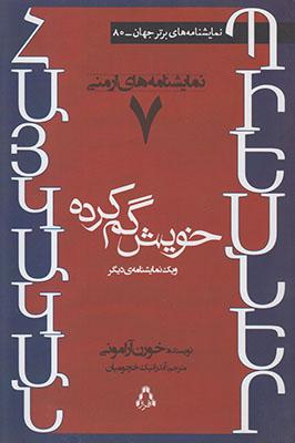 تصویر نمایشنامه های ارمنی7( خویش گم کرده)