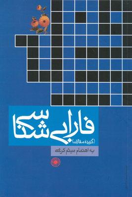 تصویر گزیده مقالات فارابی شناسی