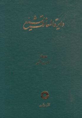 تصویر دائره المعارف تشیع (جلد 4)