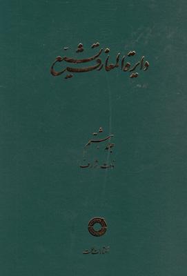 تصویر دائره المعارف تشیع (جلد 8)