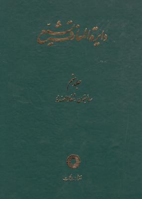 تصویر دائره المعارف تشیع (جلد9)
