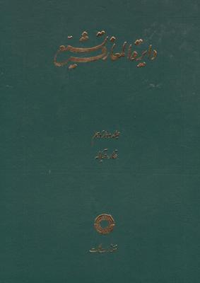 تصویر دائره المعارف تشیع جلد12
