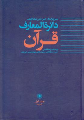 تصویر دائرة المعارف قرآن (جلد1)