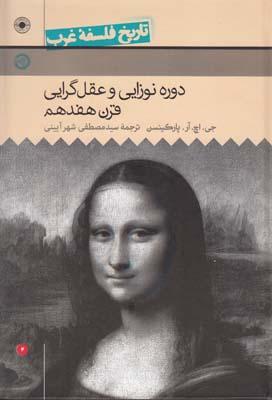 تصویر تاریخ فلسفه غرب (جلد 4)