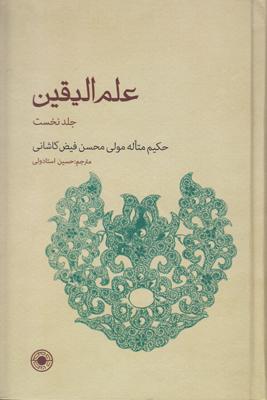 تصویر علم الیقین (جلد 1)