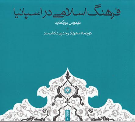 تصویر فرهنگ اسلامی در اسپانیا