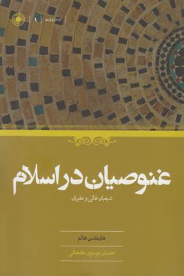 تصویر غنوصیان در اسلام