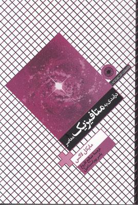 تصویر درآمدی به متافیزیک معاصر