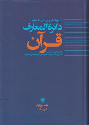 دائرة المعارف قرآن/جلد 4/وزيري/گ/حكمت