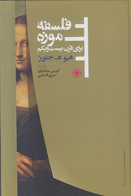 تصویر فلسفه موزه برای قرن بیست و یکم