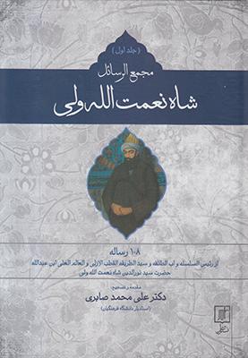 تصویر مجمع الرسائل شاه نعمت الله ولی جلد2