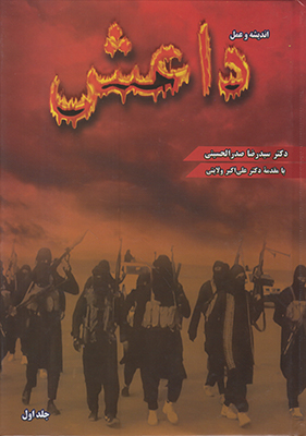 تصویر اندیشه و عمل داعش (جلدی 1)