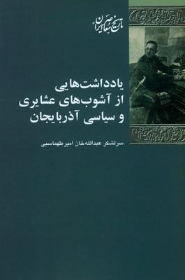 تصویر یادداشت هایی از آشوب های عشایری و سیاسی آذربایجان