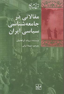 تصویر مقالاتی در جامعه شناسی سیاسی ایران