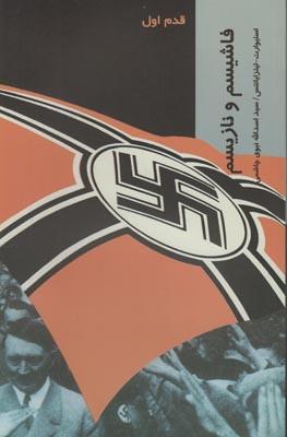 قدم اول فاشیسم و نازیسم