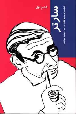 تصویر قدم اول سارتر