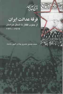 تصویر فرقه عدالت ایران از جنوب قفقاز تا شمال خراسان