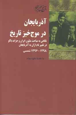 تصویر آذربایجان در موج خیز تاریخ