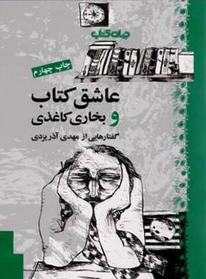 تصویر عاشق کتاب و بخاری