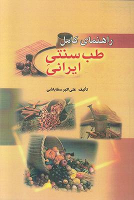 تصویر راهنمای کامل طب سنتی ایرانی