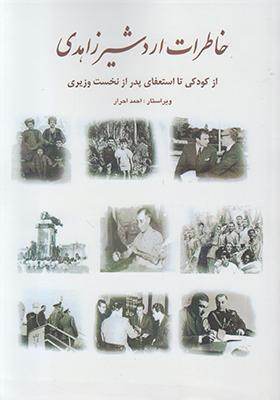 تصویر خاطرات اردشیر زاهدی