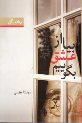 تصویر بیا از عشق بگوییم 2جلدی