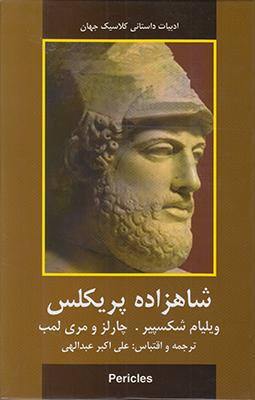 تصویر شاهزاده پریکلس