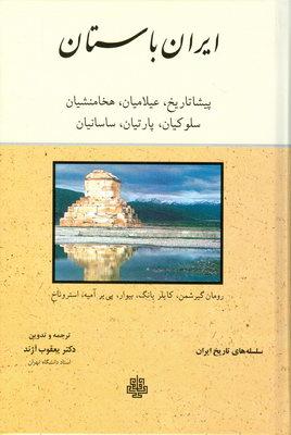 تصویر ایران باستان سلسله تاریخ ایران