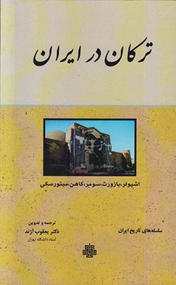 تصویر ترکان در ایران سلسله تاریخ ایران