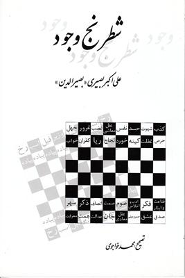 تصویر شطرنج وجود