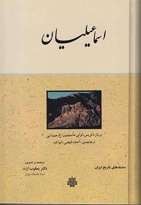 تصویر اسماعیلیان سلسله تاریخ ایران