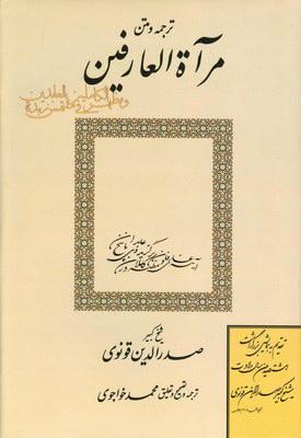 تصویر ترجمه و متن مرآت العارفین