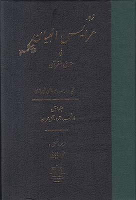 تصویر عرایس البیان فی حقایق القرآن