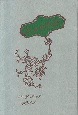 تصویر قرآن و مشارق البیان