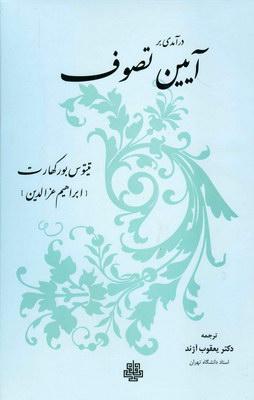 تصویر درآمدی بر آیین تصوف