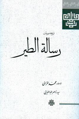 تصویر ترجمه و متن رساله الطیر