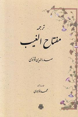 تصویر ترجمه مفتاح الغیب