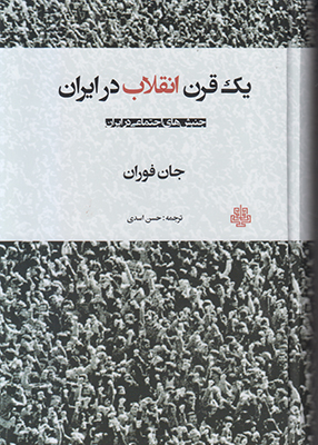 تصویر یک قرن انقلاب در ایران
