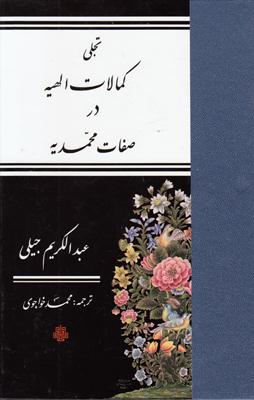تصویر تجلی کمالات الهیه در صفات محمدیه