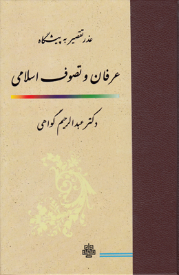 تصویر عذر تقصیر به پیشگاه عرفان و تصوف اسلامی