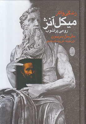 تصویر زندگی و آثار میکل آنژ