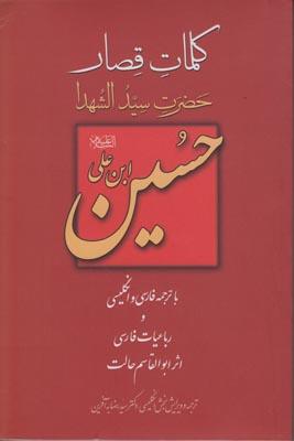 تصویر کلمات قصار امام حسین