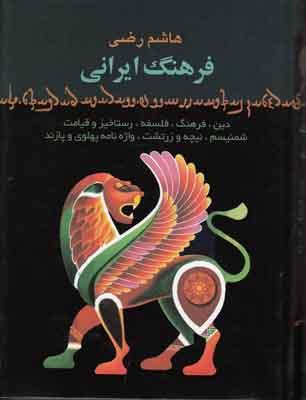 تصویر فرهنگ ایرانی