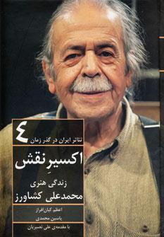 تصویر تئاتر ایران در گذر زمان (جلد 4) اکسیر نقش